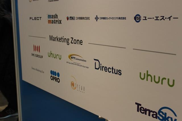 Marketing Zone の欄にDirectusも並んでいます