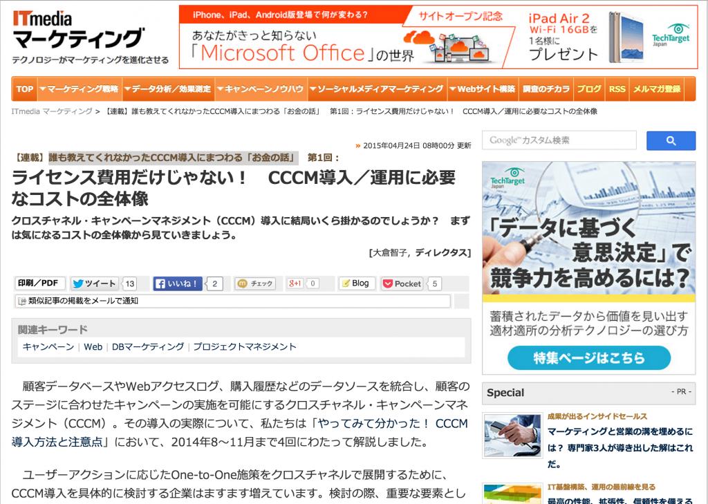 ITmediaMarketing_Directus_CCCM_CaptureIMG